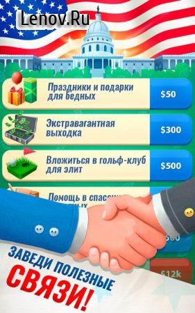 Donald's Empire: idle game v 1.1.7 Mod (Cheap shopping/no ads)