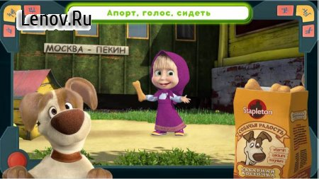 Masha and the Bear: We Come In Peace! v 1.0.8 Mod (No ads)