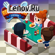 Idle Restaurant Tycoon v 1.10.0 Mod (Unlimited Money/Diamonds)