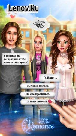Love Story Games: Time Travel Romance v 20.0 Mod (No ads)