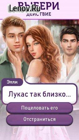 Novels: Романтические истории, визуальные новеллы v 2.13 Mod (Free Shopping)