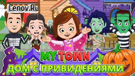 My Town : Haunted House Free v 1.01 Mod (Unlocked)