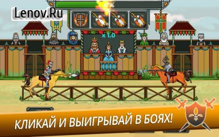 Knight Joust Idle Tycoon v 1.06 (Mod Money)