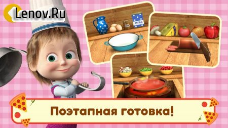 Masha and the Bear Pizzeria Game! Pizza Maker Game v 1.0.2 Mod (Unlocked/No Ads)