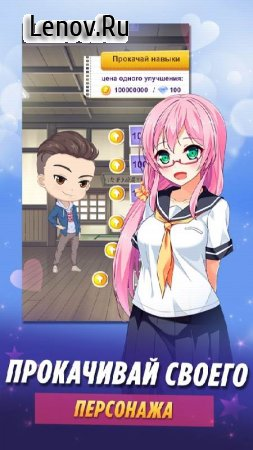 Sakura girls Pro: Anime love novel v 0.12 (Mod Money)