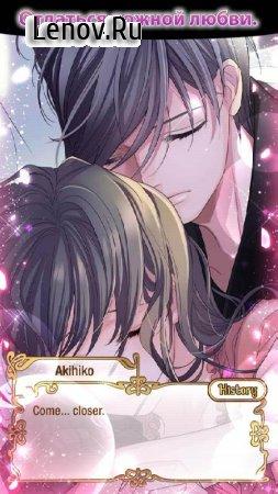 False Vows, True Love: Otome games otaku dating sim v 1.0.14 Mod (Keys/Diamonds)