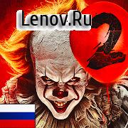 Death Park 2: Scary Clown Survival Horror Game v 1.1.0 (Mod menu/Unlocked)