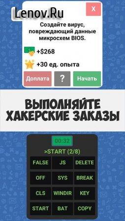Hacker Simulator: Tycoon v 1.5.3 Mod (A lot of money)