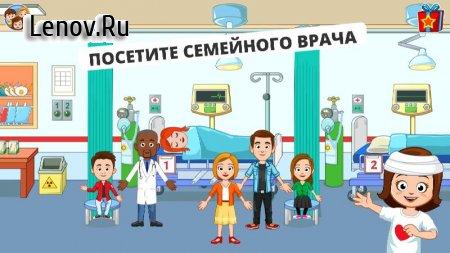 My Town : Hospital v 1.01 Mod (Unlocked)