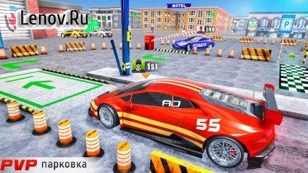 Modern Car Parking 3D & Driving Games - Car Games v 3.90 (Mod Money)