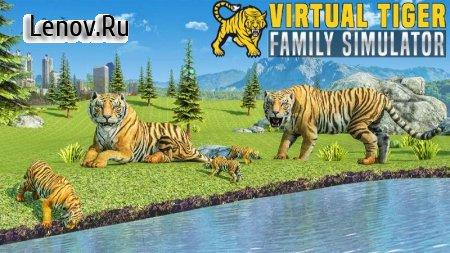 Virtual Tiger Family Simulator: Wild Tiger Games v 1.10 (Mod Money)
