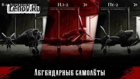 Warplane Inc. Dogfight War Arcade & Warplanes WW2 v 1.09 (Mod Money)