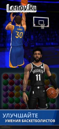 NBA Ball Stars v 1.6.1 Mod (You can always use the skill)