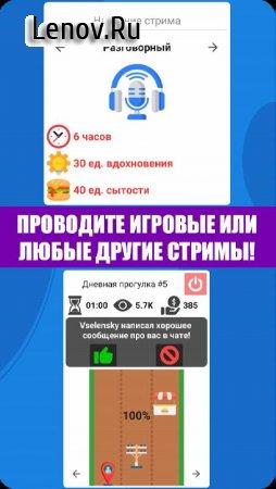 Симулятор жизни Ютубера 2 v 1.2.8 (Mod Money)