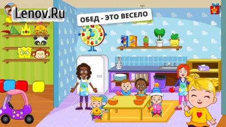 Мой город - детский сад-ясли v 1.02 Mod (Unlocked)