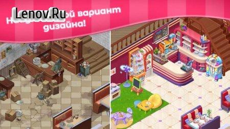 Grand Cafe Story-New Puzzle Match-3 Game 2021 v 2.0.25 Mod (Money/Lives)