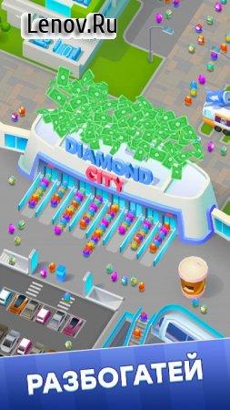 Diamond City v 0.0.5 Mod (Free Shopping)