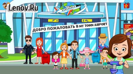 My Town : аэропорт v 1.02 Mod (Unlocked)