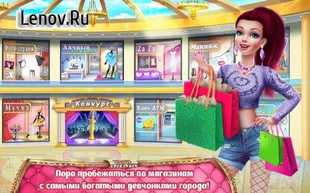 Богачка - Это все о шопинге v 1.2.3 Mod (Unlocked)