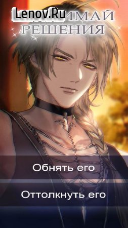 Sealed With a Dragons Kiss: Otome Romance Game v 2.1.8 Mod (No ads)
