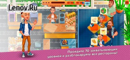 Baking Bustle: Chef's Special 🥞🧁🍔 v 04.12.39 Mod (Unlocked)