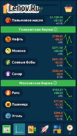 Stock Exchange Game v 1.348 (Mod Money)