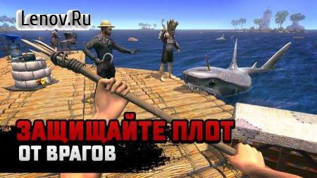 Raft Survival Multiplayer v 3 Mod (Free ads to get rewards)