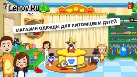 My Town : Pets, Animal game for kids v 1.02 Mod (Unlocked)