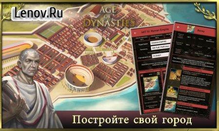 Age of Dynasties: Roman Empire v 1.0.3 Mod (A lot of XP)