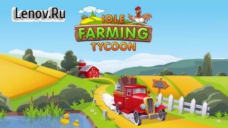 Idle Farming Tycoon: Build Farm Empire v 0.0.4 (Mod Money)