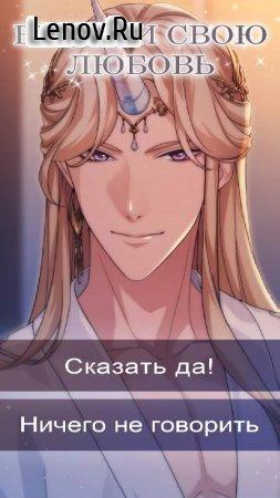 Mythical Hearts: Romance you Choose v 2.1.10 Mod (No ads)