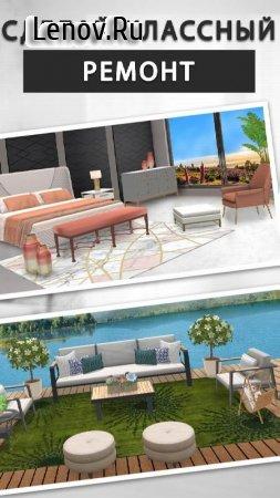 Home Makeover - Interior Design Decorating Games v 1.5 Mod (Gold coins/Diamonds)