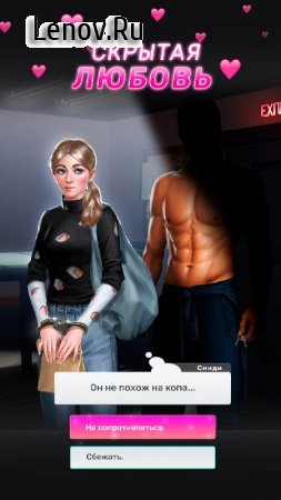 Love Classes — Интерактивные любовные истории v 1.1 Mod (Premium choices/diamonds)