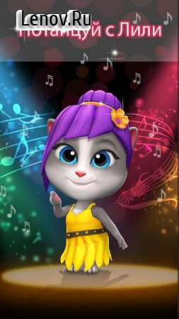 My Cat Lily 2 v 1.10.34 Mod (Coins)