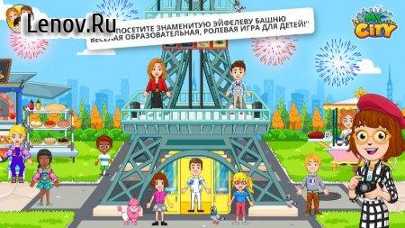 My City : Париж v 1.0.0 Мод (полная версия)