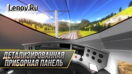 Скоростные Поезда v 1.2.1 Mod (Unlocked)
