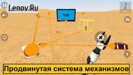 TUB - multiplayer sandbox v 0.4.7 Mod (Mega mod)